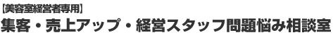 【美容室経営者専用】集客・売上アップ・経営スタッフ問題悩み相談室|佐藤祐司